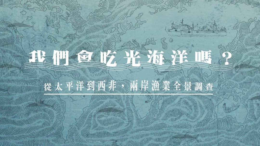 taiwan-fisheries-web